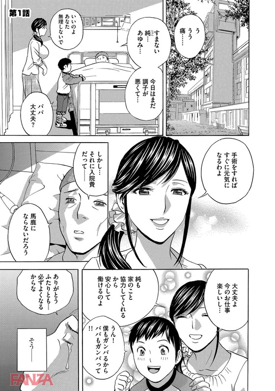 【エロ漫画】 キモオヤジ × 旅館の仲居!! ひどいセクハラに反撃してしまい女将から肉体奉仕を強制された結果・・・