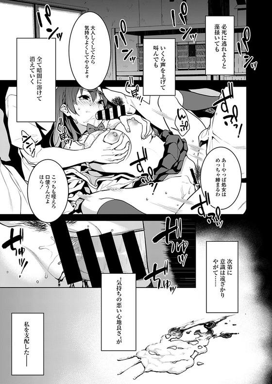 【エロ漫画】 DQNレイプ!! 彼氏持ちの陸上美少女がクソゴミDQNに目をつけられてしまった結果…(サンプル24枚)