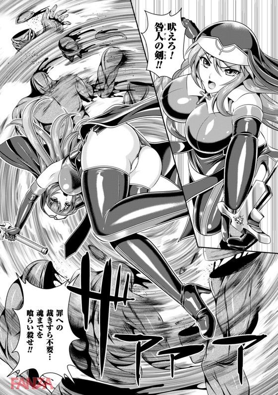 【エロ漫画】チンコ頭の悪魔 vs 退魔シスター!!油断して捕まってしまった結果www