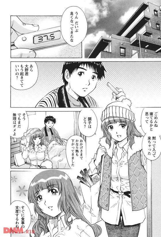 【エロ漫画】 お見舞いに来てくれた隣の美人人妻!! 一人暮らしで風邪に弱ってるときに…