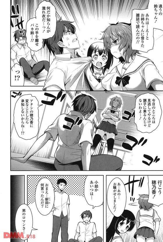 【エロ漫画】変態彼氏「フェラチオって知ってる?」 清楚可愛い彼女「?」→ 調べてみた結果www