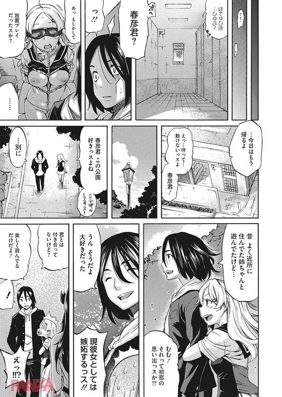 【エロ漫画】 子供の頃に調教されてたお姉さんとの再会!! ♂「――6年間も何してたの?(病み」