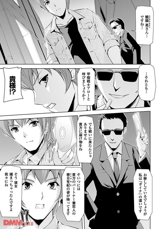 【エロ漫画】寝取られた変身ヒーロー!!パートナーの彼女が悪の組織に捕らえられてしまった結果www
