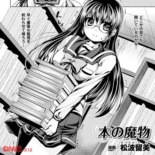 本に封印されてた触手の魔物に強制産卵陵辱されてしまう眼鏡少女www