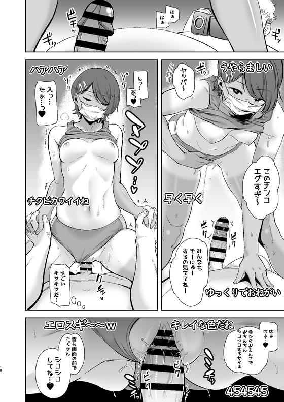 【エロ漫画】 お嬢様学校のアスリート女子 × 男娼!! 借金返済のため雇用された男娼が性欲盛んなお嬢様たちに身体を捧げるwww(サンプル10枚)