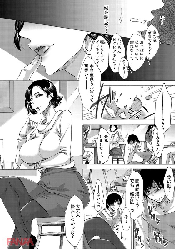 【エロ漫画】バイト先が人妻専用セックス互助会!? 自分の母親に欲情してしまうバイト君が目をつけられた結果www