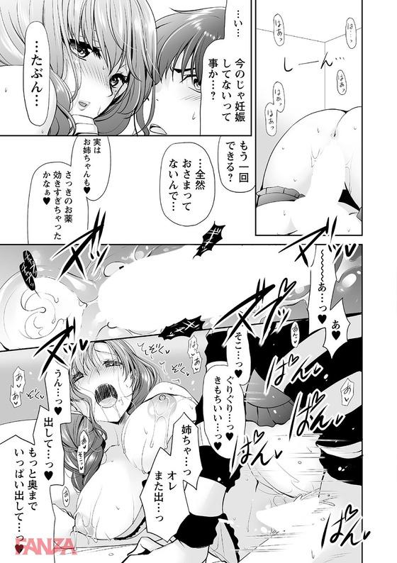 【エロ漫画】 妊娠するまで出られない部屋!! 仲良し姉弟が迷い込んでしまった結果www