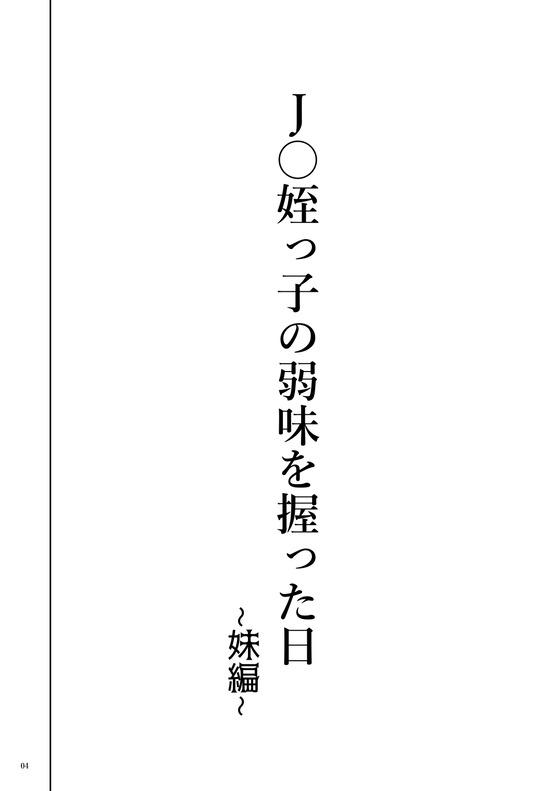【エロ漫画】 メスガキ姪っ子わからセックス!! 事あるごとに金をせびりにくる姪っ子をお仕置きレイプwww(サンプル36枚)