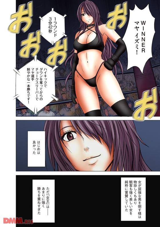 【クリムゾン】圧倒的な強さを誇る気高い地下格闘女王を組み伏せて陵辱!!!…する夢を見たんだ…