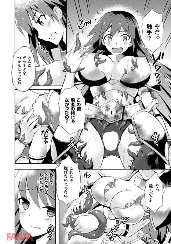 【エロ漫画】触手鎧に堕とされる女戦士!! 女戦士「こ、この…っ 変態鎧めぇ…っ(ビクンビクン」