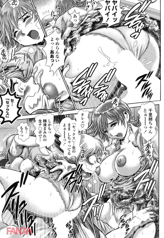 【エロ漫画】 イトコのお姉さんの発情しっぱなし!! 家事手伝いに来てくれる優しい従姉に覚えたてのサルのように迫るクソガキwww