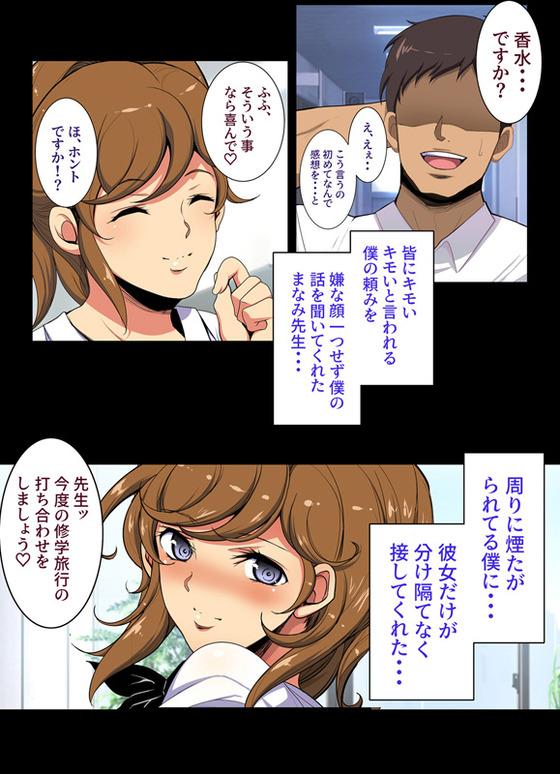 【エロ漫画】 キモモブ男の催眠香水!! 憧れだった同僚の人妻教師を催眠調教…(サンプル39枚)