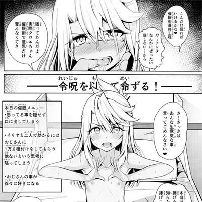【東方】超絶ビッチな諏訪子様に乗っかられて強制膣内射精させられちゃうwww