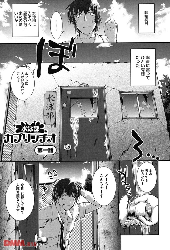 【エロ漫画】 水泳部部長 「入部するなら射精させてあげる♡」 インハイ全国男子 「入部しましゅ」