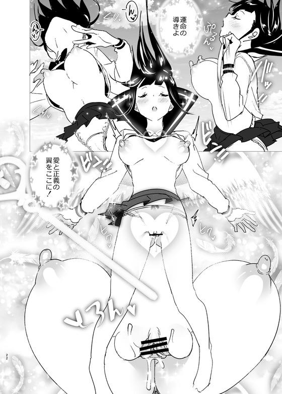 【エロ漫画】 妹が魔法少女!? 兄の裸で思いっきりオナニーしちゃうブラコン少女がエッチな魔法少女のコスを着てるのを目撃してしまった兄www