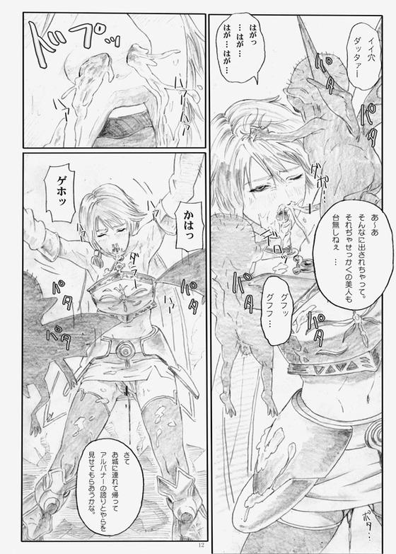 【石井高森】牢獄の戦士-レイナ-003