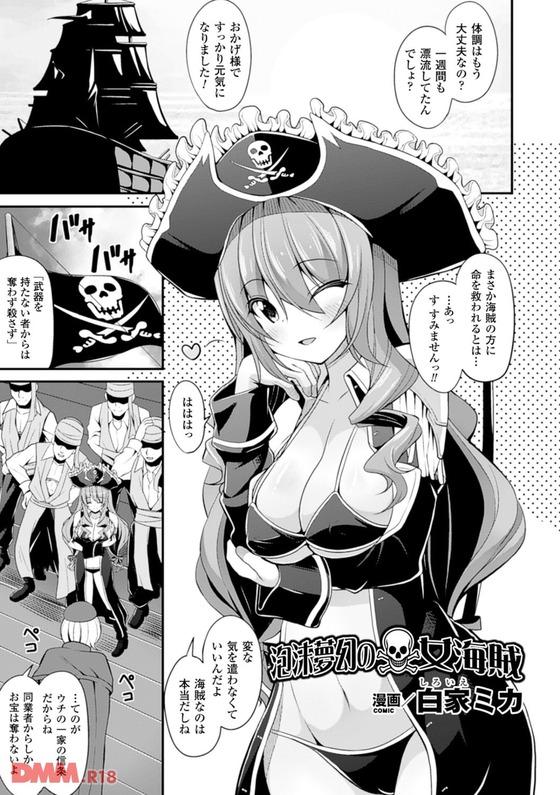 反乱部下「一週間媚薬に耐えたら俺らは大人しく船を降りるwww」女海賊「その勝負受けてあげる!!」人質とられて全身に媚薬を塗り込まれた女海賊の末路www