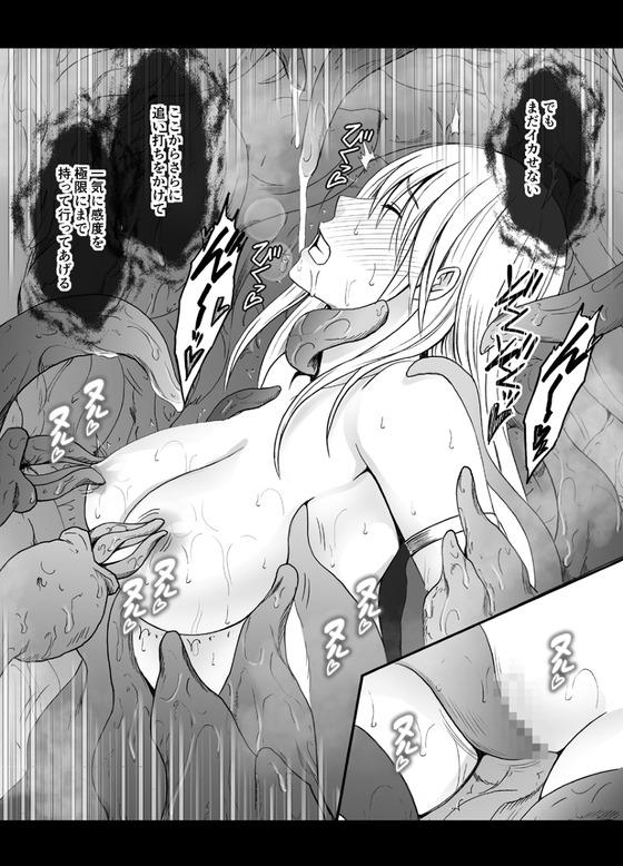 退魔師「チャンスを待つしか無いっ(キリッ」→「あーーっ♥イクッ♥イクぅッ♥」強気な退魔師が囚われ淫液漬けの快楽堕ちさせられちゃうwww(サンプル11枚)