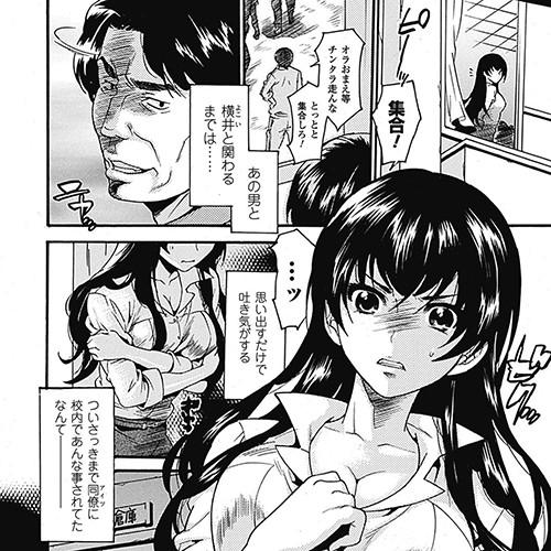 【輪姦エロ漫画】秘密を握られた女教師が、命令に従い生徒達の前にエロい水着で授業した結果w
