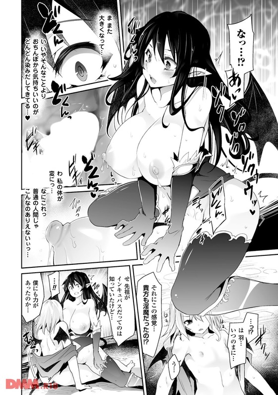 【エロ漫画】サキュバスお姉さん vs 捕虜美少年チンポ!! 情報を抜くためエロ尋問をした美少年が実はwww