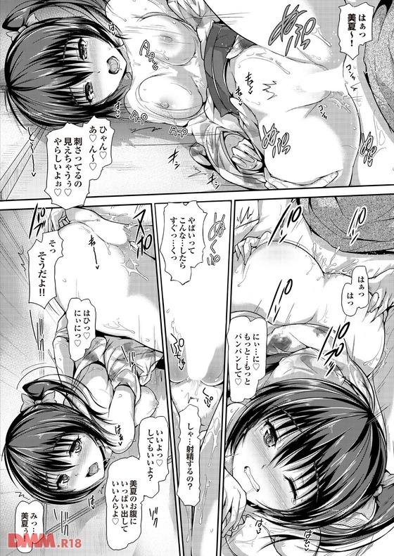 【エロ漫画】 成長した従妹!! 小さかった可愛い従妹が自分を想って自慰しているのを目撃してしまった結果www