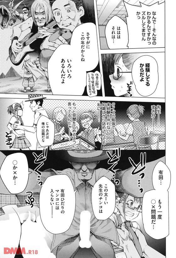 【エロ漫画】 エロ中年教師のセクハラクイズ勝負!! 美少女JKのクイズ女王が中年チンポで連続絶頂www