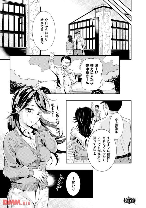【エロ漫画】クズ看守「看守への暴行…刑期が延びて結婚話も無くなるかもなぁwww」 女囚人「…くっ」 プロポーズされた女囚人がクズ看守に目をつけられた結果