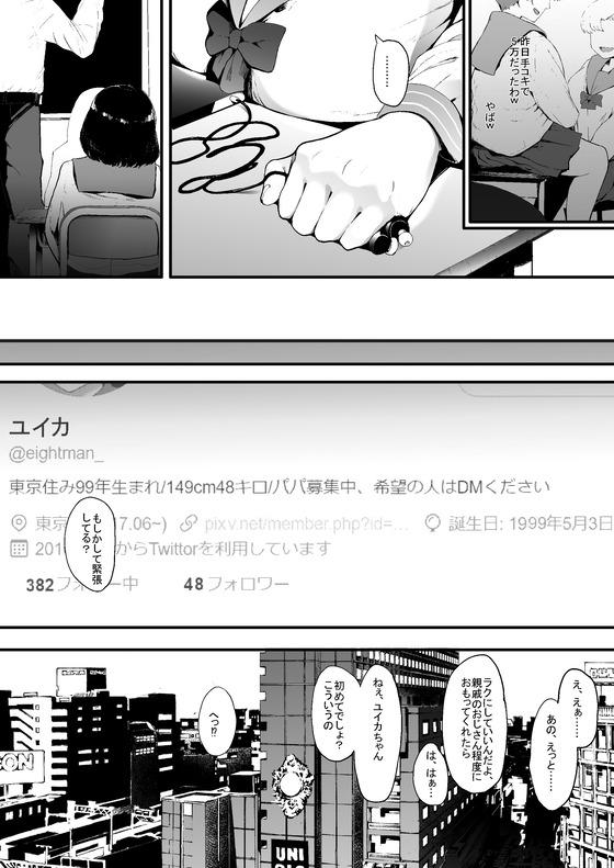 【エロ漫画】 援交初体験なJKが中年おじさんの凄テクでドハマり!! 金策のために已む無く援交に手を出してしまった結果…(サンプル14枚)