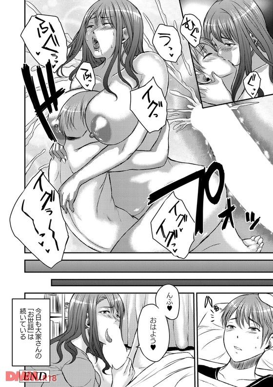 【エロ漫画】 美人大家さんのお世話(意味深)!!  憧れの美人大家さん「ふふ♡こっちのお世話もしてあげる♡」
