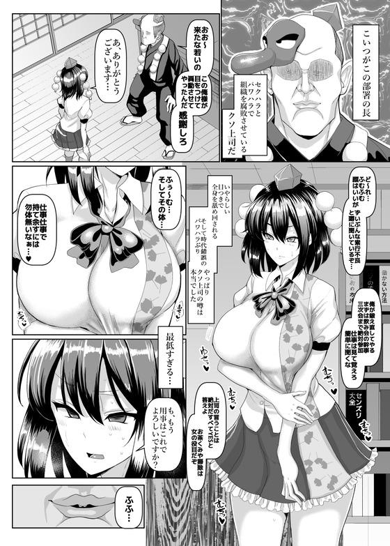 【東方】 射命丸文 vs セクハラキモ上司!! 執拗なセクハラ攻撃でカラダを開発されアヘ顔陥落www(サンプル11枚)