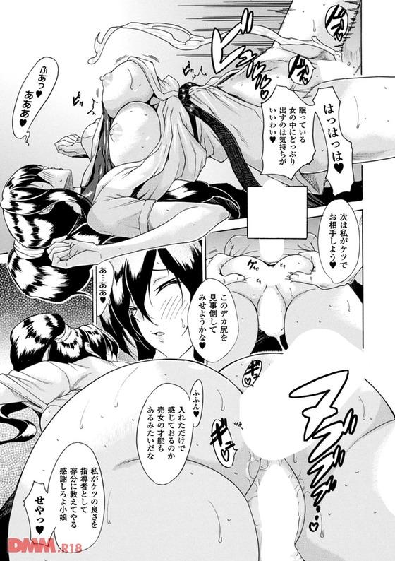 【エロ漫画】強い女格闘家に睡眠薬レイプ!!格闘ジムの女インストラクターに生徒を取られ逆恨みの雑魚オヤジ達www