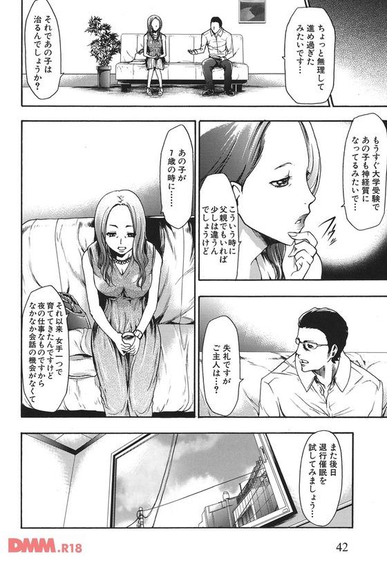 【エロ漫画】不眠症のJKが改善のためにメンタルクリニックへ… → 原因が義父にあった模様www