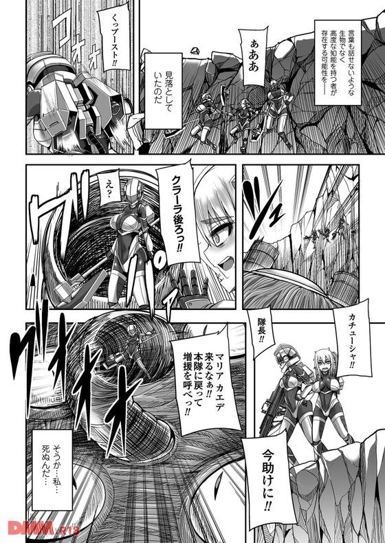 女戦士「体の隅々まで調べられて…イキ狂いそう…っ」 蟲型エイリアンに捕らえられ触手責めで絶頂地獄な女戦士達www