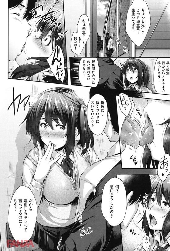【エロ漫画】 ダメダメ我儘教師にセックスされまくって堕とされちゃってるダメンズ系JKwww