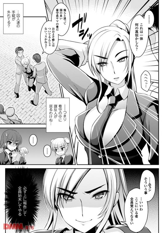 女看守「あははっイイ気味よっ!」→「嫌ぁぁあああっ」 横暴な上司に囚人を使って復讐しようとした女看守の末路www