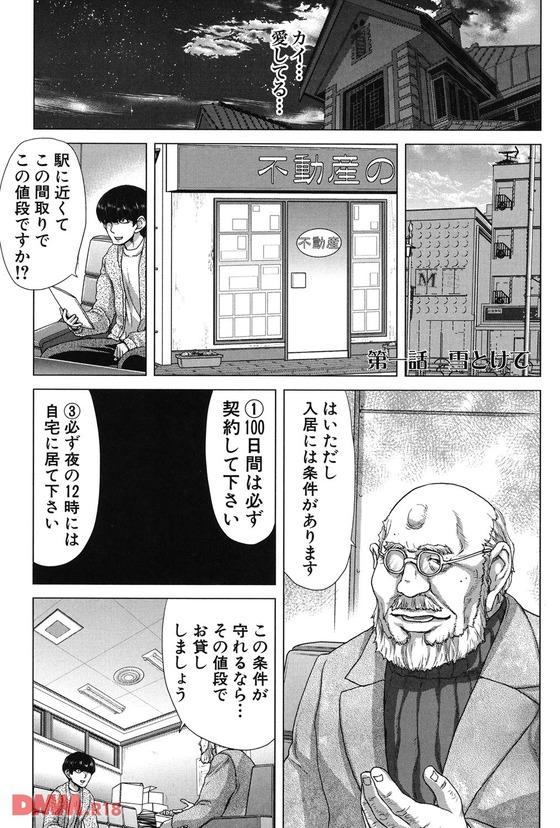 【エロ漫画】非モテ男「女なんていらねー」なんて言ってるヤツに「都合の良い女の子」が現れたらこうなるwww