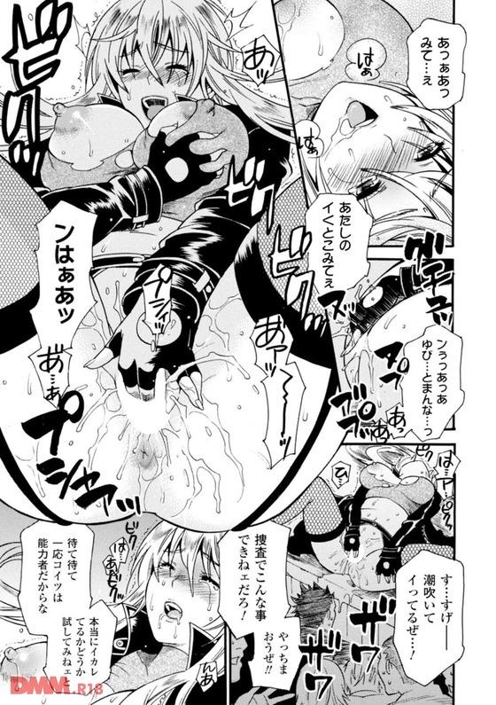 【エロ漫画】 クールな女捜査官を催眠ガスでビッチ化!! 犯罪者集団にチンポ堕ちさせられちゃうwww