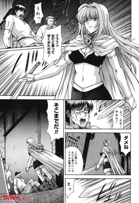 強気な女剣士が妹を人質にとられたら…まあこうなるよねwww