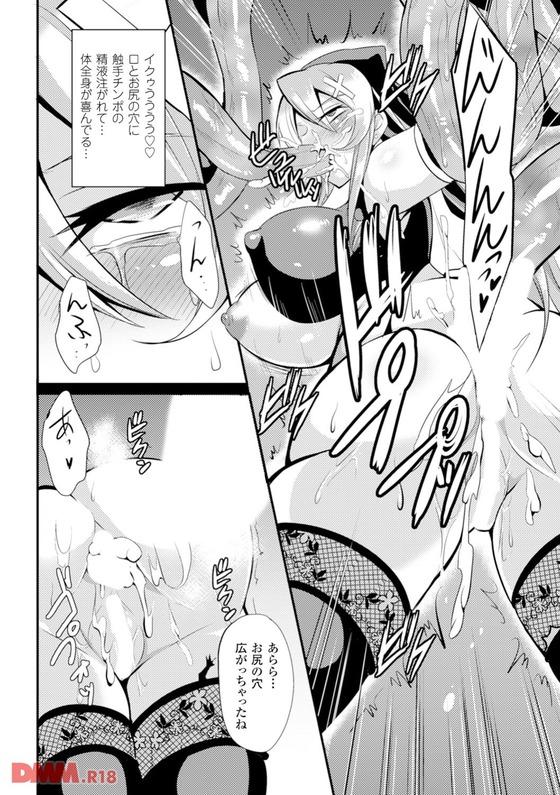 【エロ漫画】S級対魔師「こんな屈辱に…屈したりなんか…」 淫魔の催眠術で身動きできなくされて身体を敏感にされてしまった結果www