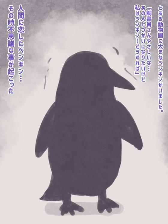 【けものフレンズ】大きいペンギン「飼育員さん…ツガイになりたい…」→その時不思議なことがっ!(サンプル10枚)
