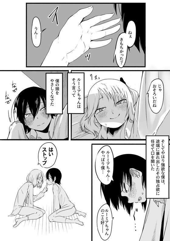 【東方】 メスガキなルーミア × ショタ!! 一目惚れしてしまったショタがルーミアに筆おろしされちゃうwww