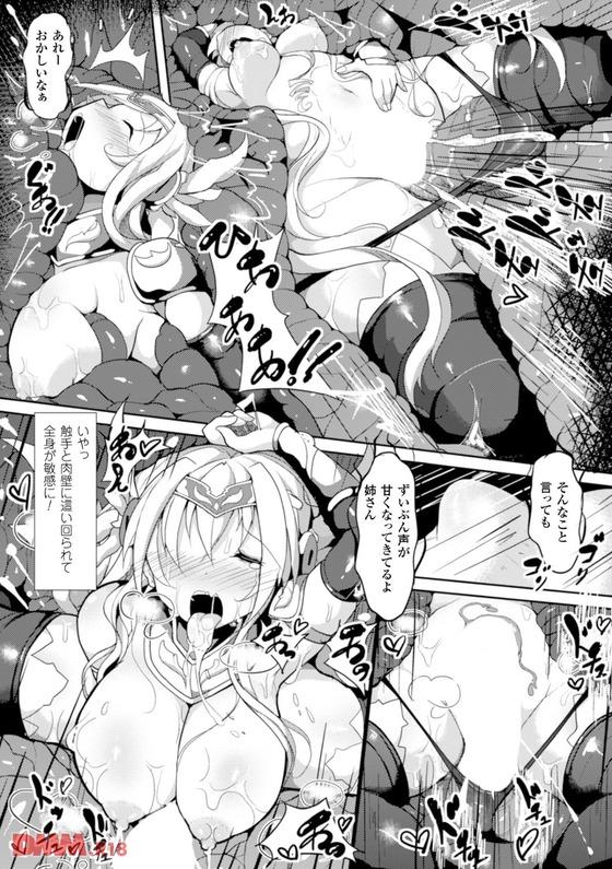 【エロ漫画】戦乙女「いやっ感じたくない…はずなのに…っ♥♥」快楽堕ちで魔物化させられちゃう戦乙女!