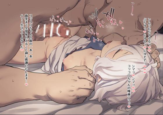 【プリコネ】 コッコロちゃん睡眠レイプ!! キモいオジサンの睡眠魔法で眠らされて…