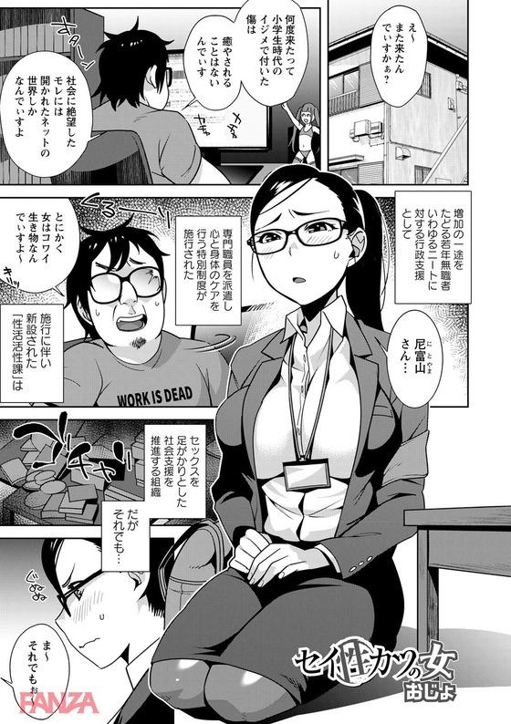 【エロ漫画】 キモニート vs 女性公務員!! 増加する若年無職者に対するセックスを足掛かりとした社会支援「性活指導課」www