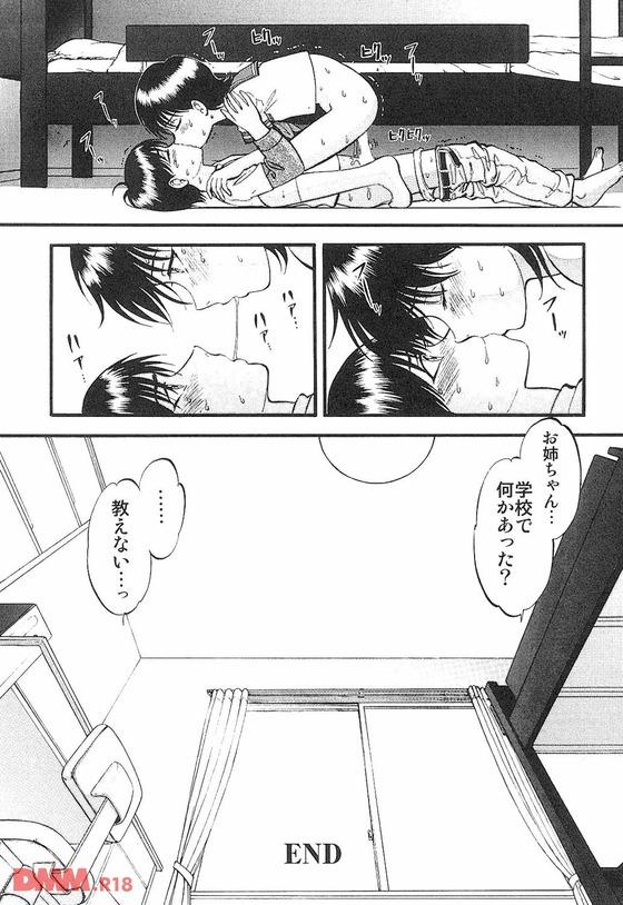 【エロ漫画】クリトリスがむき出しになる貞操帯!!弟の命令で一日中付けっぱなしで超敏感にwww