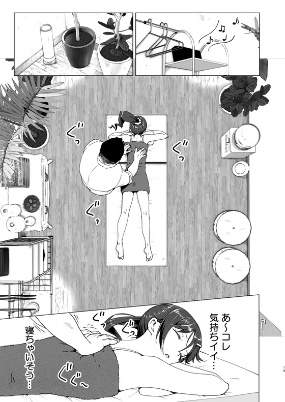 【エロ漫画】バレー部JKが中年エロマッサージ師の餌食に!! 憧れの先輩からの紹介で整体を受けることに…(サンプル27枚)
