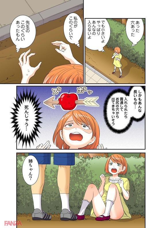 【エロ漫画】 弟が好きすぎる姉!! グロい大人チンポが怖くて弟と結婚することにしたふわふわ天然姉www