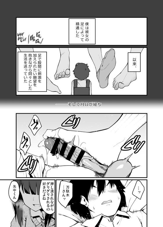 【エロ漫画】 電気あんまで精通!! 子供の頃電気あんまで精通させられた少女と再開した結果www (サンプル15枚)