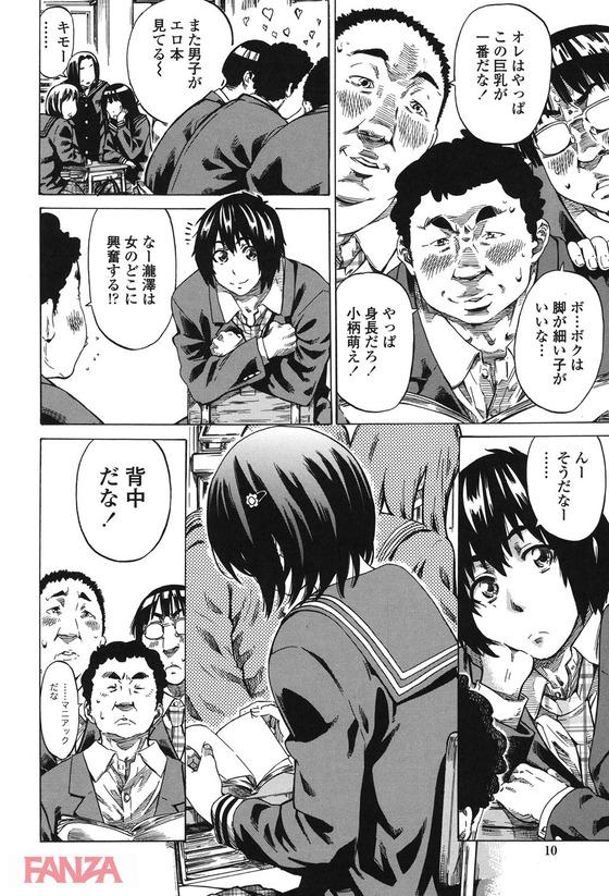 【エロ漫画】 背中がエロい!! 背中フェチ男と高身長コンプレックスのJKwww