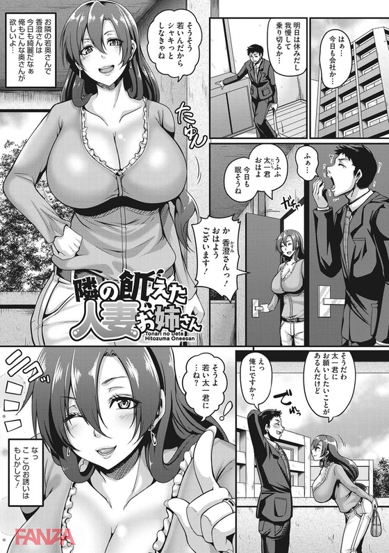 【エロ漫画】 不倫セックスでアヘ顔絶頂!! 夫が単身赴任中の美人若妻に全力で誘惑されて・・・